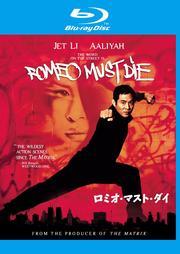 【Blu-ray】ロミオ・マスト・ダイ