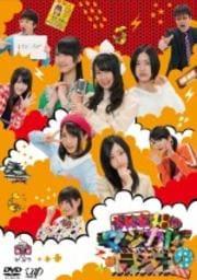 SKE48のマジカル・ラジオ2 Vol.1