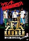 KRUNCH 第13戦 2012.5.6 ディファ有明