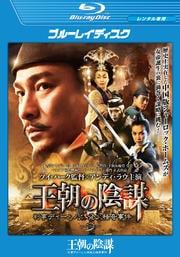 【Blu-ray】王朝の陰謀 判事ディーと人体発火怪奇事件