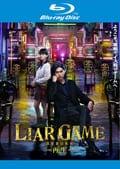 【Blu-ray】ライアーゲーム -再生-