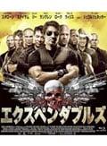 【Blu-ray】エクスペンダブルズ