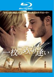 【Blu-ray】一枚のめぐり逢い