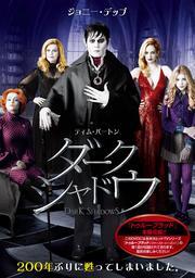 ダーク・シャドウ (2012)