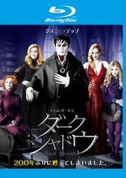 【Blu-ray】ダーク・シャドウ