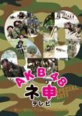 AKB48 ネ申テレビ SPECIAL〜新しい自分にアニョハセヨ韓国海兵隊〜