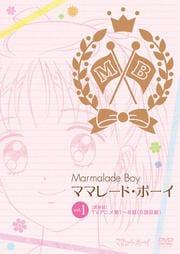 ママレード・ボーイ VOL.1