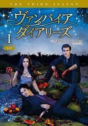 ヴァンパイア・ダイアリーズ <サード・シーズン> Vol.1