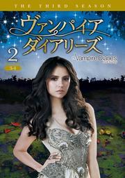 ヴァンパイア・ダイアリーズ <サード・シーズン> Vol.2