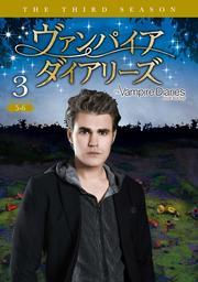 ヴァンパイア・ダイアリーズ <サード・シーズン> Vol.3