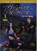 ヴァンパイア・ダイアリーズ <サード・シーズン> Vol.4