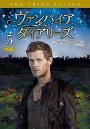 ヴァンパイア・ダイアリーズ <サード・シーズン> Vol.5