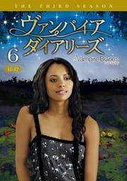 ヴァンパイア・ダイアリーズ <サード・シーズン> Vol.6