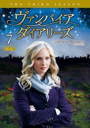 ヴァンパイア・ダイアリーズ <サード・シーズン> Vol.7