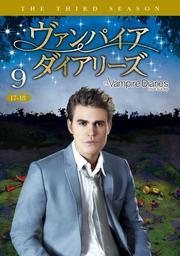 ヴァンパイア・ダイアリーズ <サード・シーズン> Vol.9
