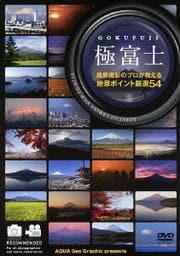 AQUA Geo Graphic presents 極富士 〜風景撮影のプロが教える絶景ポイント厳選54〜