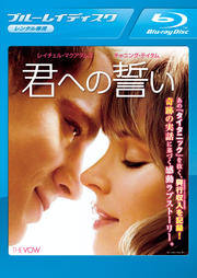【Blu-ray】君への誓い