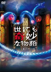 世にも奇妙な物語〜2012春の特別編〜