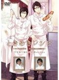 ときめきレシピ フランス料理の巻 〜野島裕史&安元洋貴〜