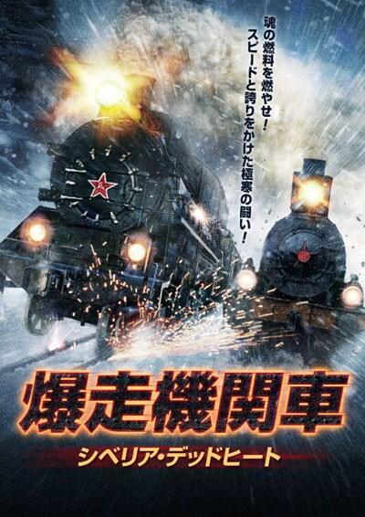 ぽすれん爆走機関車 シベリア・デッドヒートならぽすれんのDVDレンタル爆走機関車 シベリア・デッドヒートThe Edge(kray)爆走機関車 シベリア・デッドヒートに興味があるあなたにオススメ爆走機関車 シベリア・デッドヒートのレビュー爆走機関車 シベリア・デッドヒートと同じジャンルのランキング (洋画 / アクション)