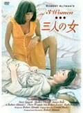 【ロバート・アルトマン監督作品】 三人の女