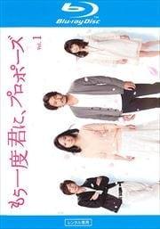 【Blu-ray】もう一度君に、プロポーズ 第1巻
