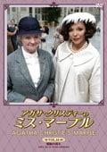 アガサ・クリスティーのミス・マープル VOL.16