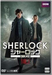 SHERLOCK/シャーロック シーズン2 Vol.1