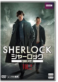 SHERLOCK/シャーロック シーズン2 Vol.2