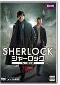 SHERLOCK/シャーロック シーズン2 Vol.3