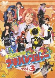 非公認戦隊アキバレンジャー vol.3