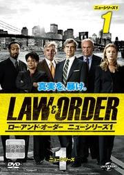 LAW&ORDER/ロー・アンド・オーダー<ニューシリーズ1> vol.1