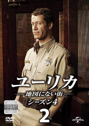 ユーリカ 〜地図にない街〜 シーズン4 Vol.2