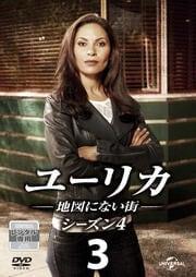 ユーリカ 〜地図にない街〜 シーズン4 Vol.3