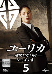 ユーリカ 〜地図にない街〜 シーズン4 Vol.5