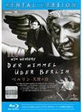 【Blu-ray】ベルリン・天使の詩