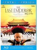 【Blu-ray】ラストエンペラー