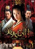 美人心計〜一人の妃と二人の皇帝〜 Vol.1