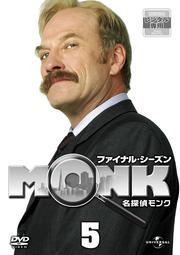 名探偵MONK ファイナル・シーズン Vol.5
