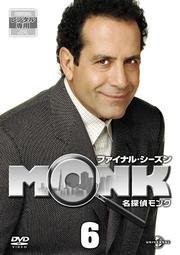 名探偵MONK ファイナル・シーズン Vol.6