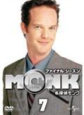 名探偵MONK ファイナル・シーズン Vol.7