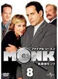 名探偵MONK ファイナル・シーズン Vol.8