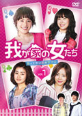 我が家の女たち〜甘くて苦い恋のサプリ〜 Vol.11