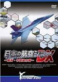 日本の航空ショーDX〜東海・中国地方編〜