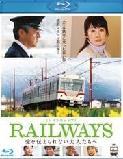 【Blu-ray】RAILWAYS 愛を伝えられない大人たちへ