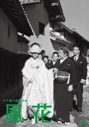 木下惠介生誕100年 風花
