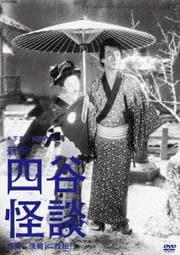 木下惠介生誕100年 新釈 四谷怪談(前篇)
