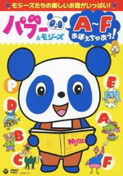 パブー&モジーズ A〜Fおぼえちゃおう!
