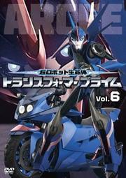 超ロボット生命体 トランスフォーマー プライム Vol.6