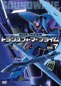 超ロボット生命体 トランスフォーマー プライム Vol.7